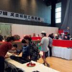 足立伝統工芸品展の始まり