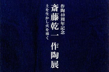晩翠画廊『作陶40周年記念 斎藤乾一 作陶展』