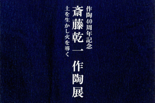 仙台晩翠画廊陶芸