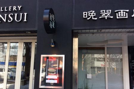 10年振りの晩翠画廊展