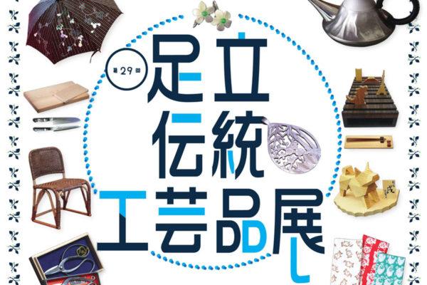 第29回足立伝統工芸品展